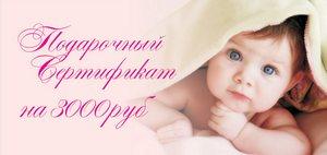 Подарочный сертификат Babysmama.jpg